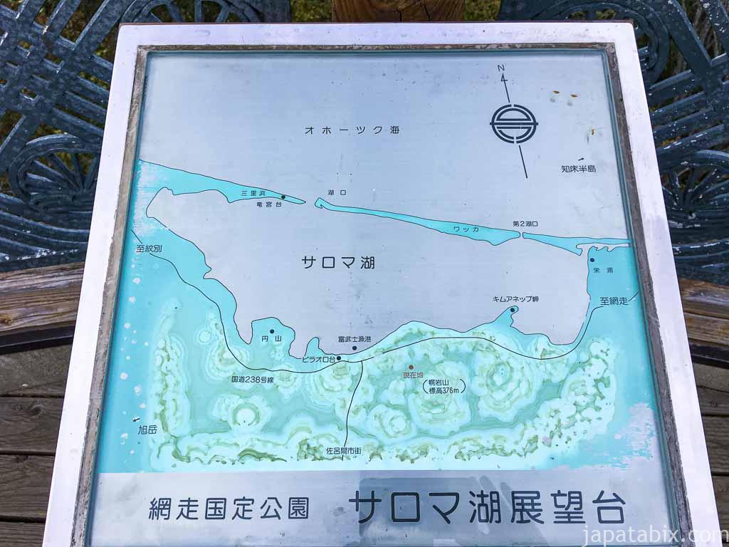 佐呂間町 サロマ湖展望台