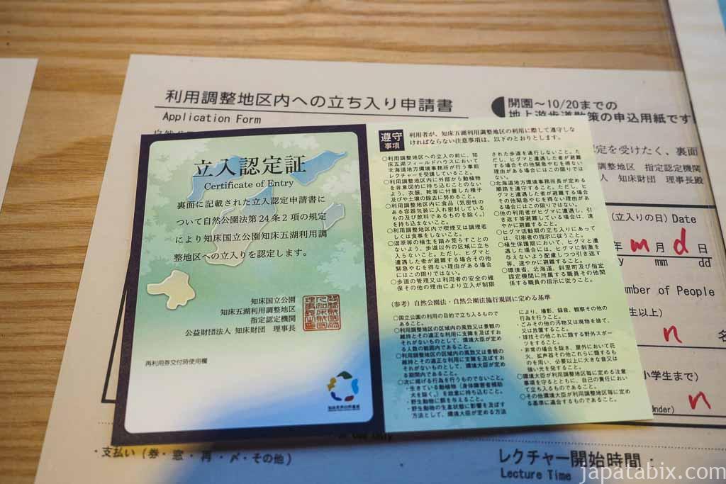 知床五湖への立入認定証