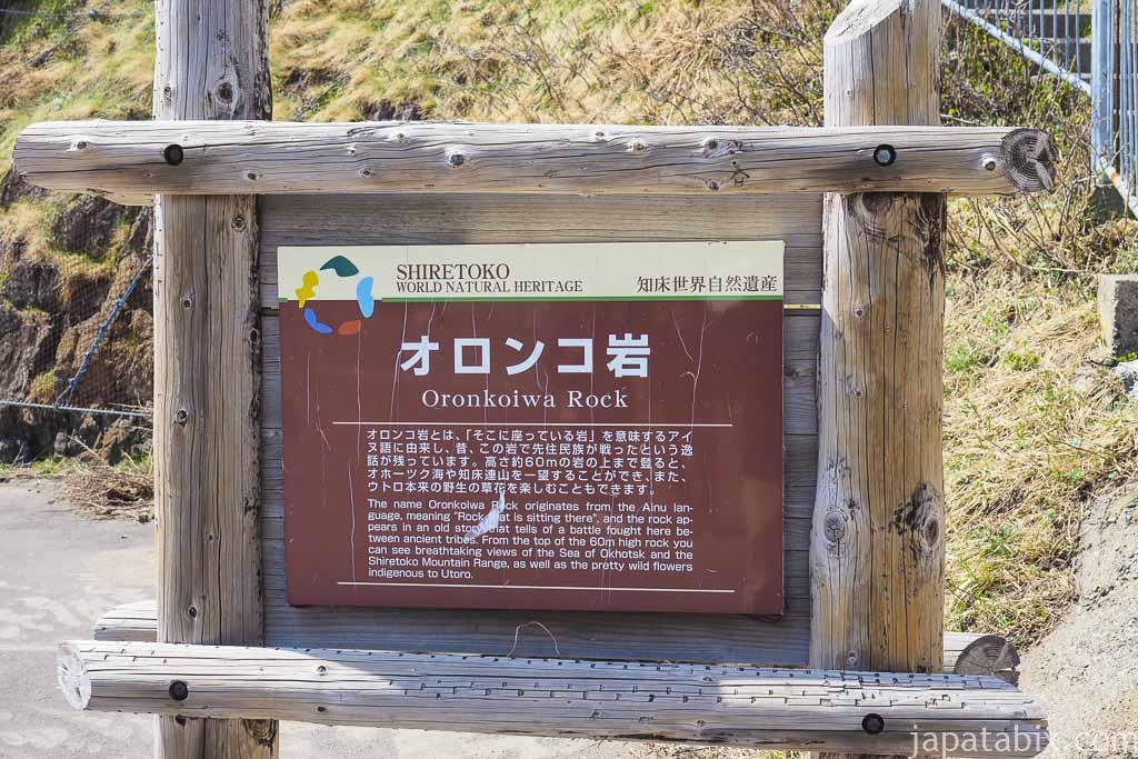 北海道斜里町 知床 オロンコ岩