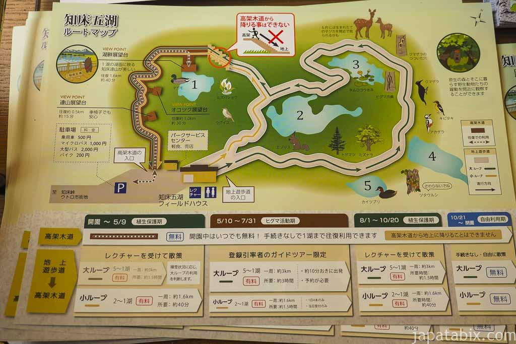 知床五湖ルートマップ