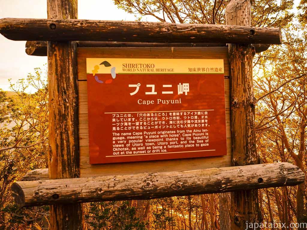 知床 プユニ岬