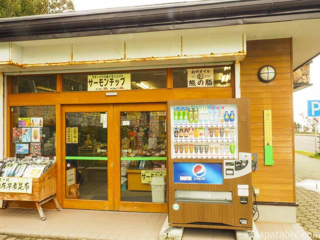 北海道知床 オシンコシン館