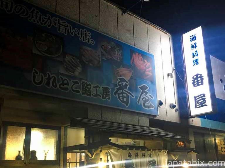 北海道斜里町 海鮮料理 番屋