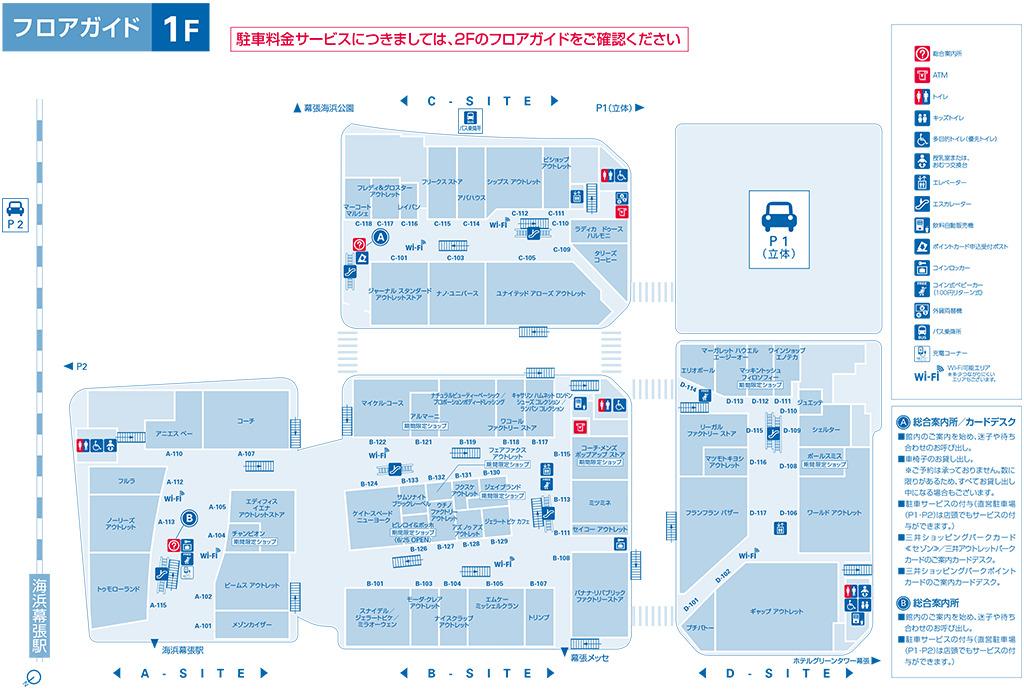 三井アウトレットパーク幕張 1Fフロアガイド