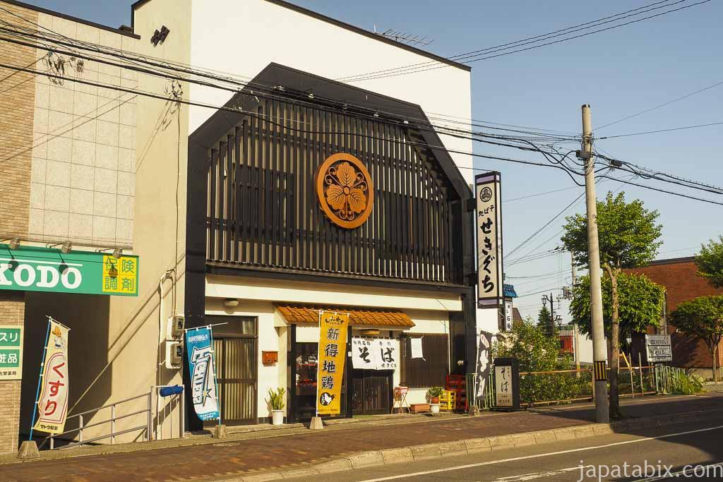 北海道新得町 蕎麦処せきぐち