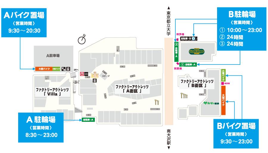 三井アウトレットパーク多摩南大沢 バイク置き場・駐輪場