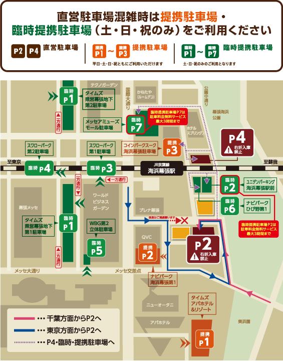 三井アウトレットパーク幕張 駐車場