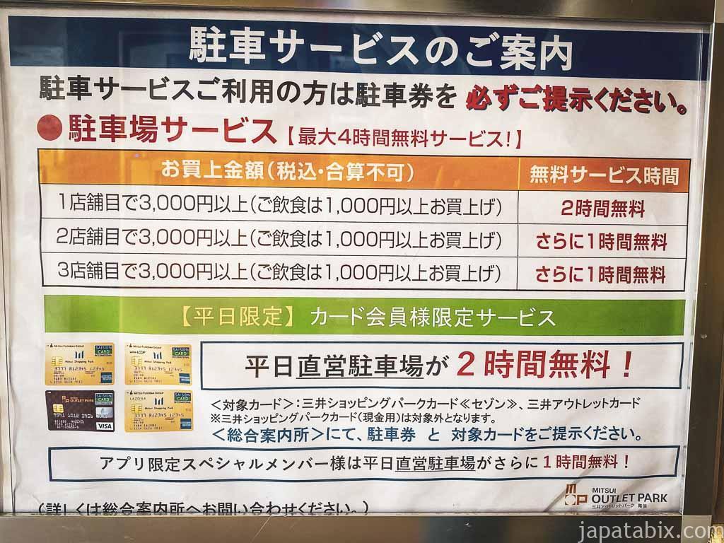 三井アウトレットパーク幕張 駐車料金とサービス