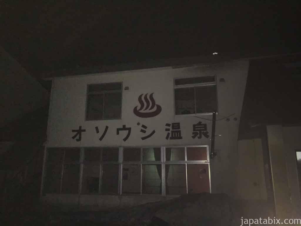 オソウシ温泉 鹿乃湯荘