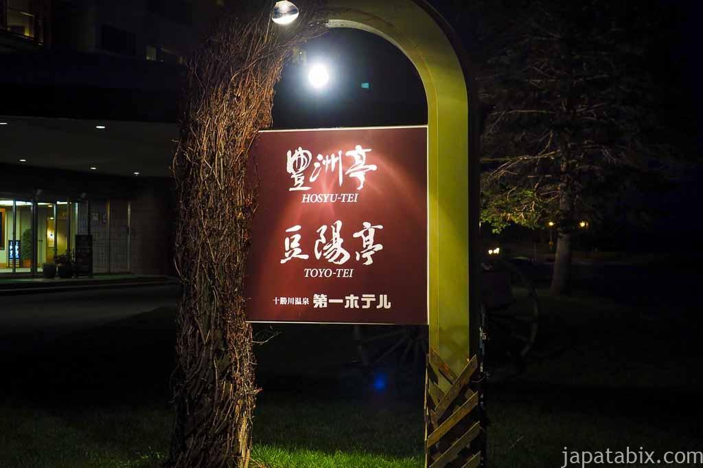 十勝川温泉 第一ホテル 豊洲亭 豆陽亭
