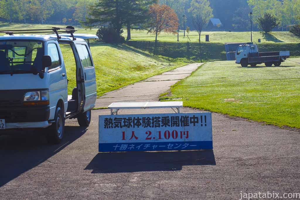 北海道音更町 十勝ネイチャーセンター 熱気球
