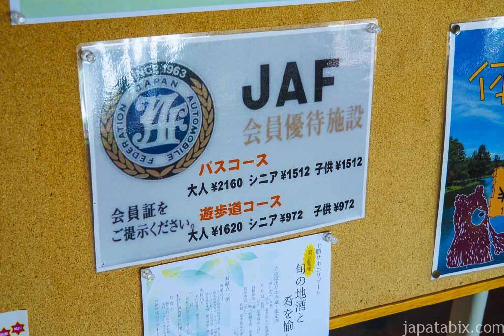 北海道新得町 ベアマウンテン JAF会員割引