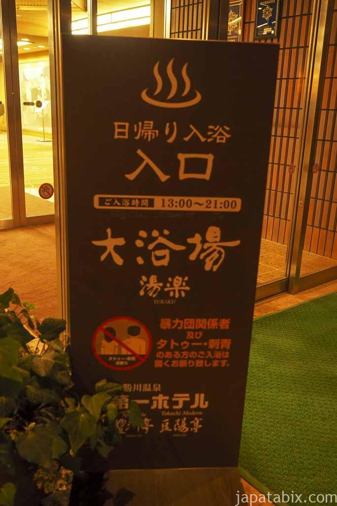 十勝川温泉 第一ホテル 豊洲亭 豆陽亭 日帰り入浴