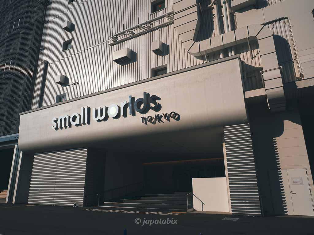 スモールワールズ東京