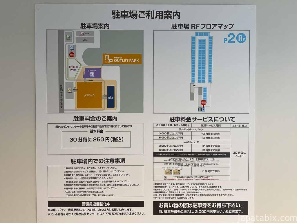 横浜ベイサイド駐車料金と駐車サービス