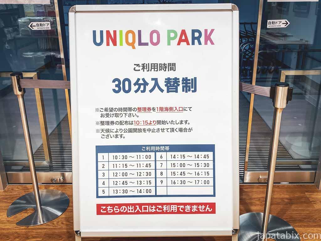 UNIQLO PARK 横浜ベイサイド店 入場入替について