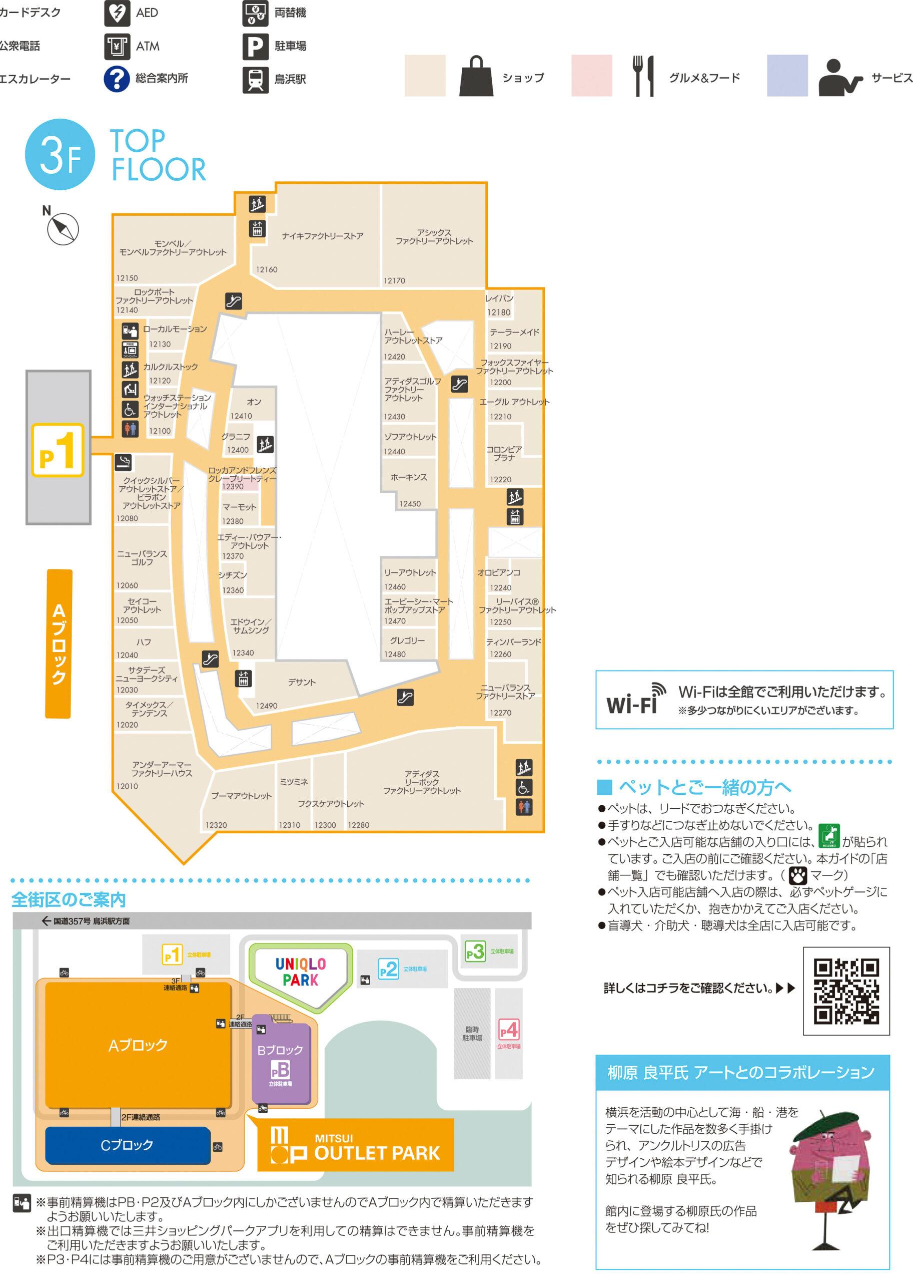 横浜ベイサイド 3F TOP FLOOR