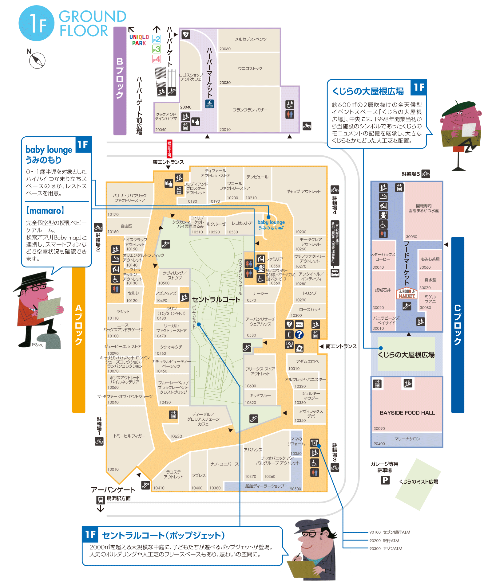 横浜ベイサイド 1F GROUND FLOOR