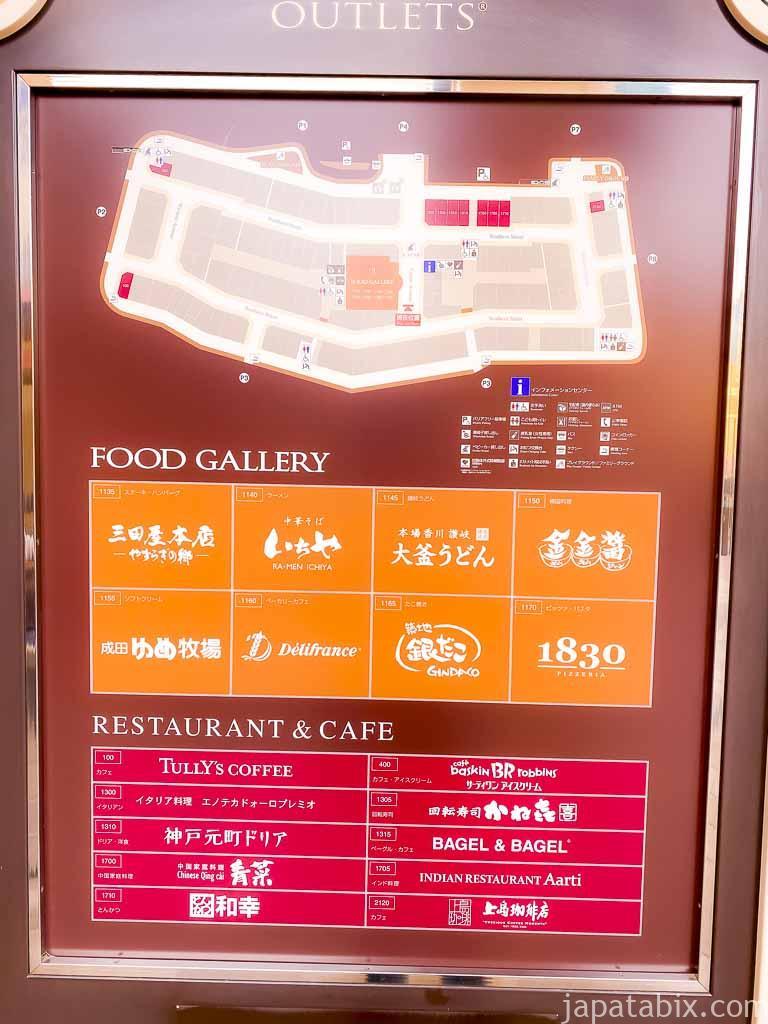 あみプレミアム・アウトレット 飲食店