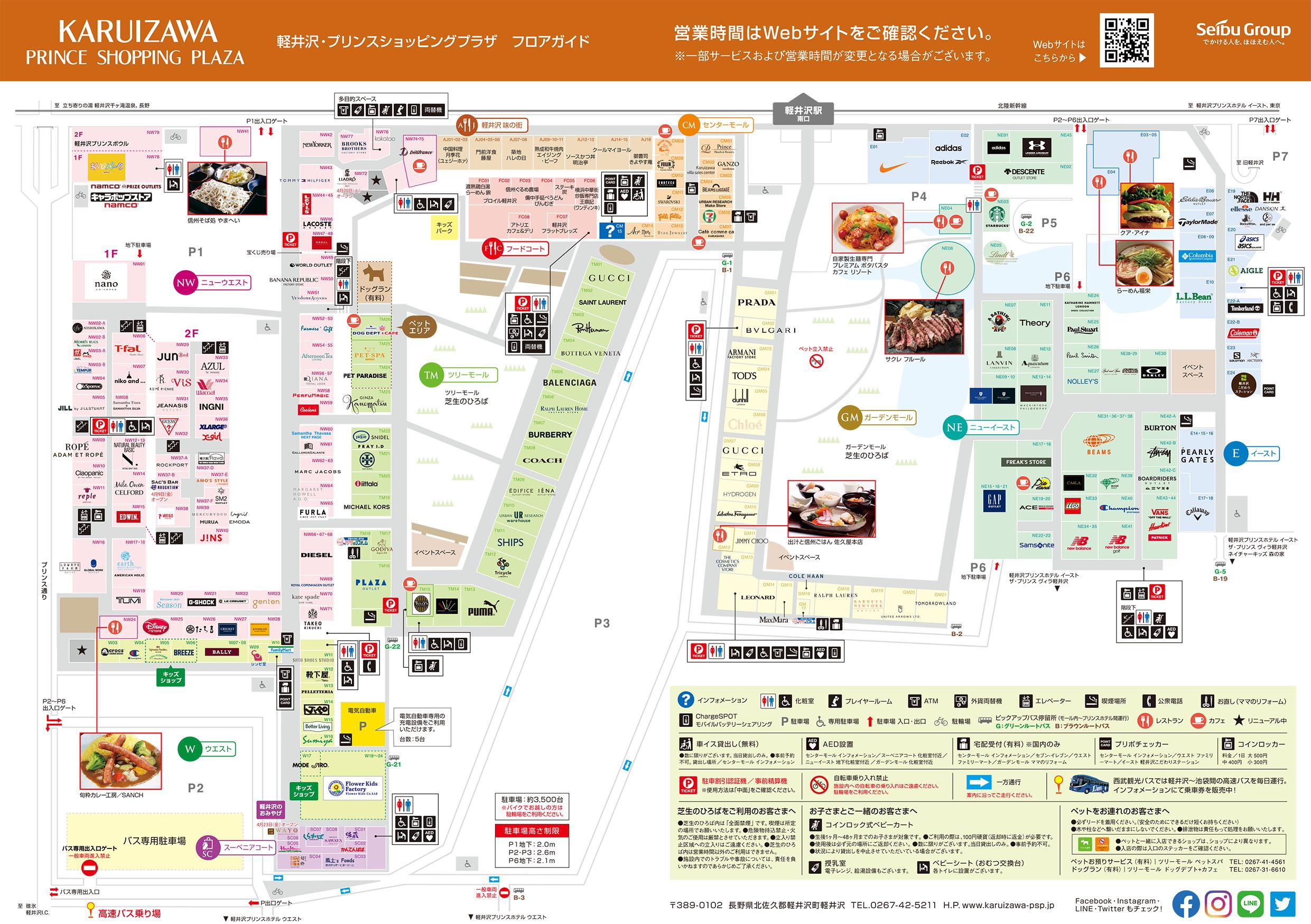 軽井沢プリンスショッピングプラザ フロアガイド