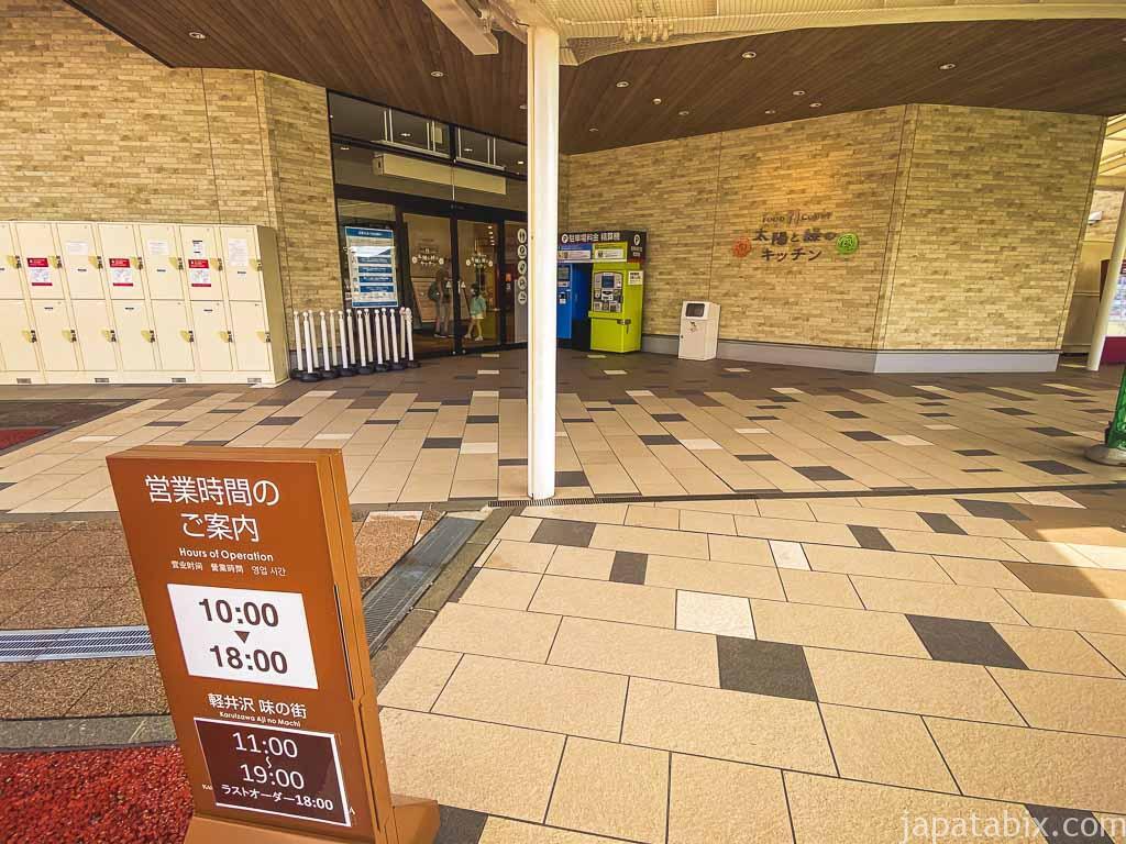 軽井沢プリンスショッピングプラザ フードコート
