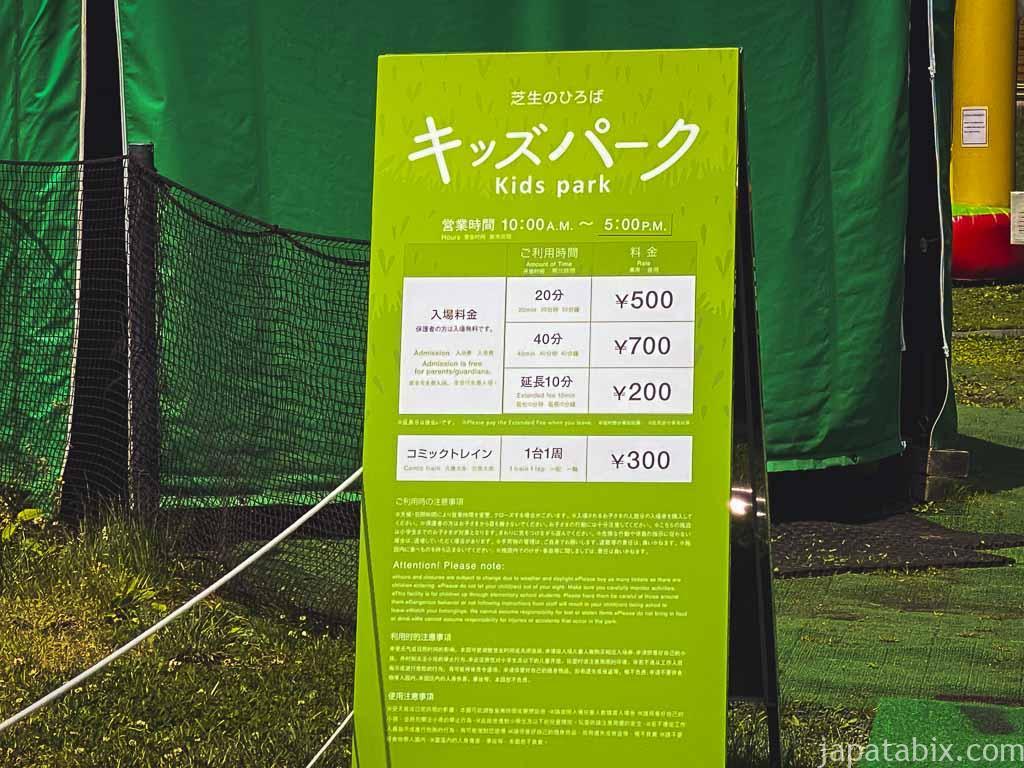 軽井沢プリンスショッピングプラザ キッズパーク