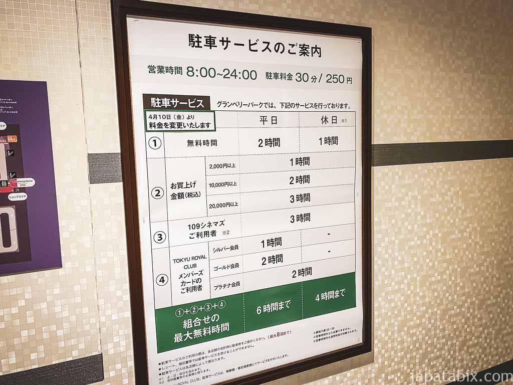 南町田グランベリーパーク駐車場 営業時間と料金