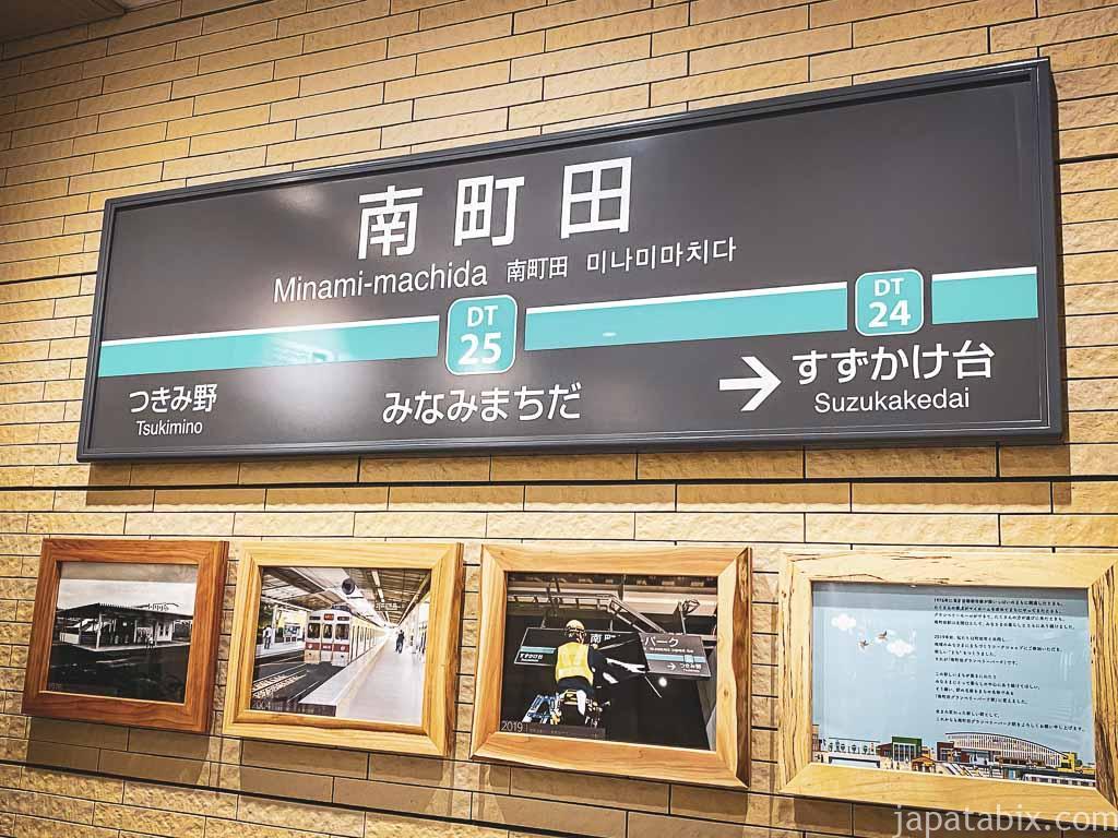 南町田駅時代の駅名標