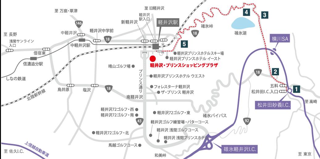 軽井沢プリンスショッピングプラザ 松井田妙義I.Cからのルート