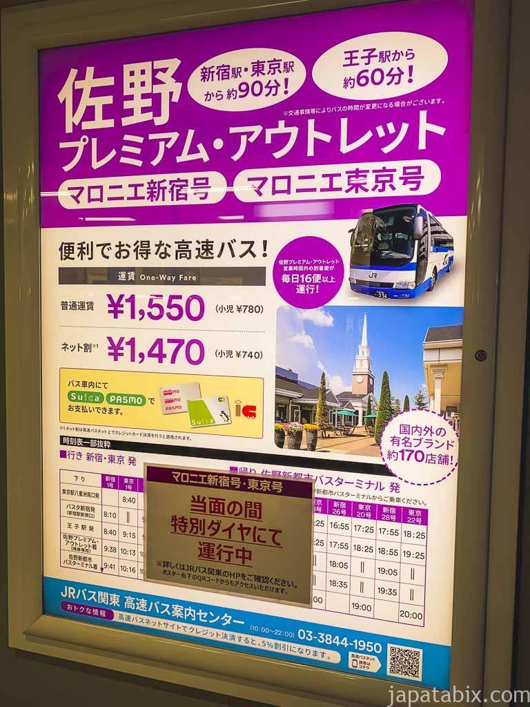 佐野プレミアム・アウトレット 高速バス