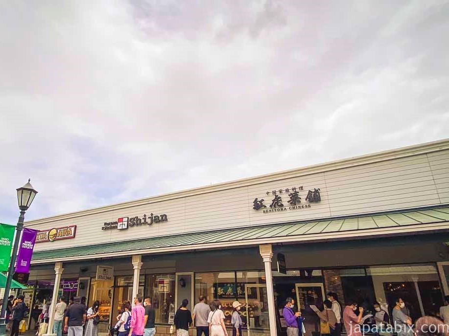 佐野プレミアム・アウトレット 飲食店