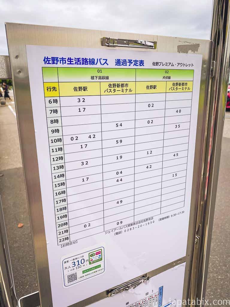 佐野プレミアム・アウトレット バス時刻表