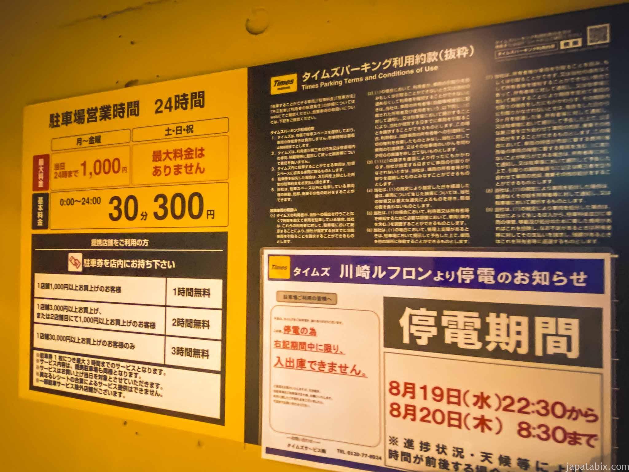 川崎ルフロンの駐車場