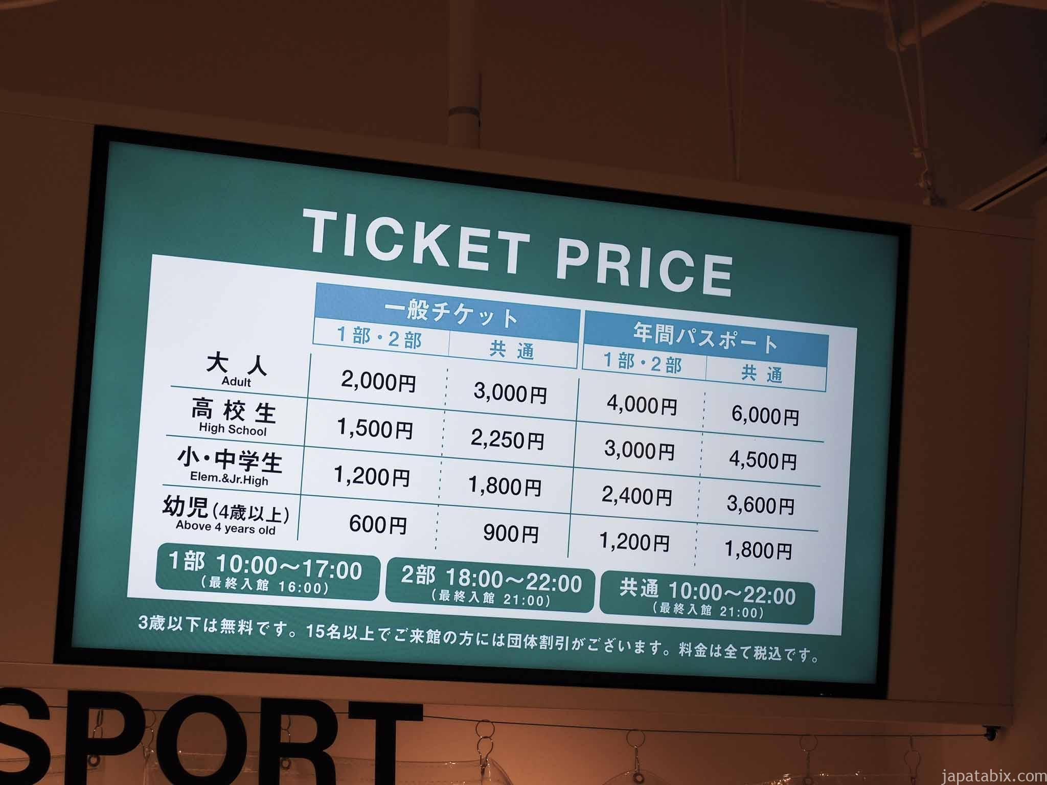 川崎水族館 カワスイ チケット料金