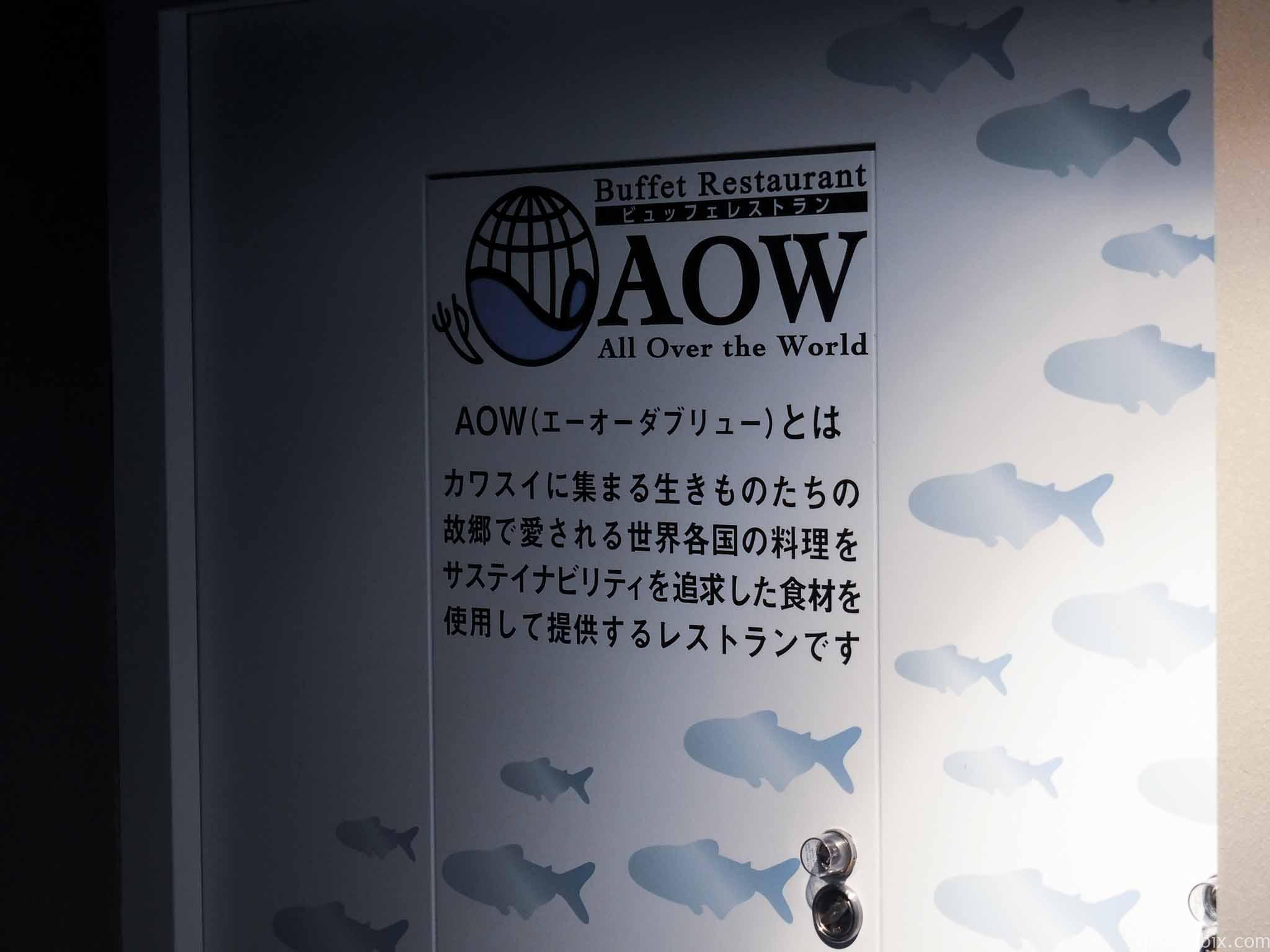 カワスイ ビュッフェレストラン AOW