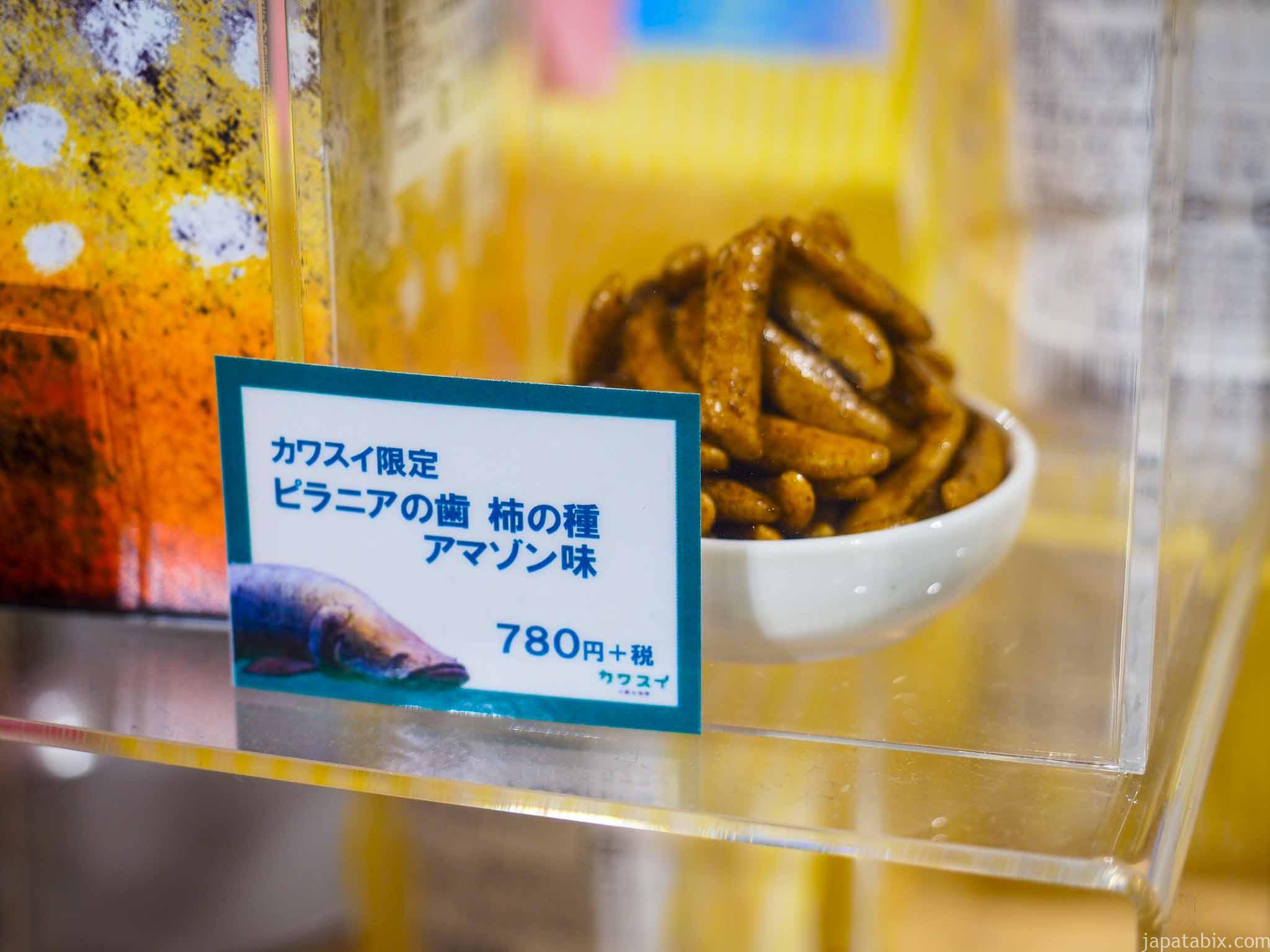 カワスイ ピラニアの歯 柿の種 アマゾン味