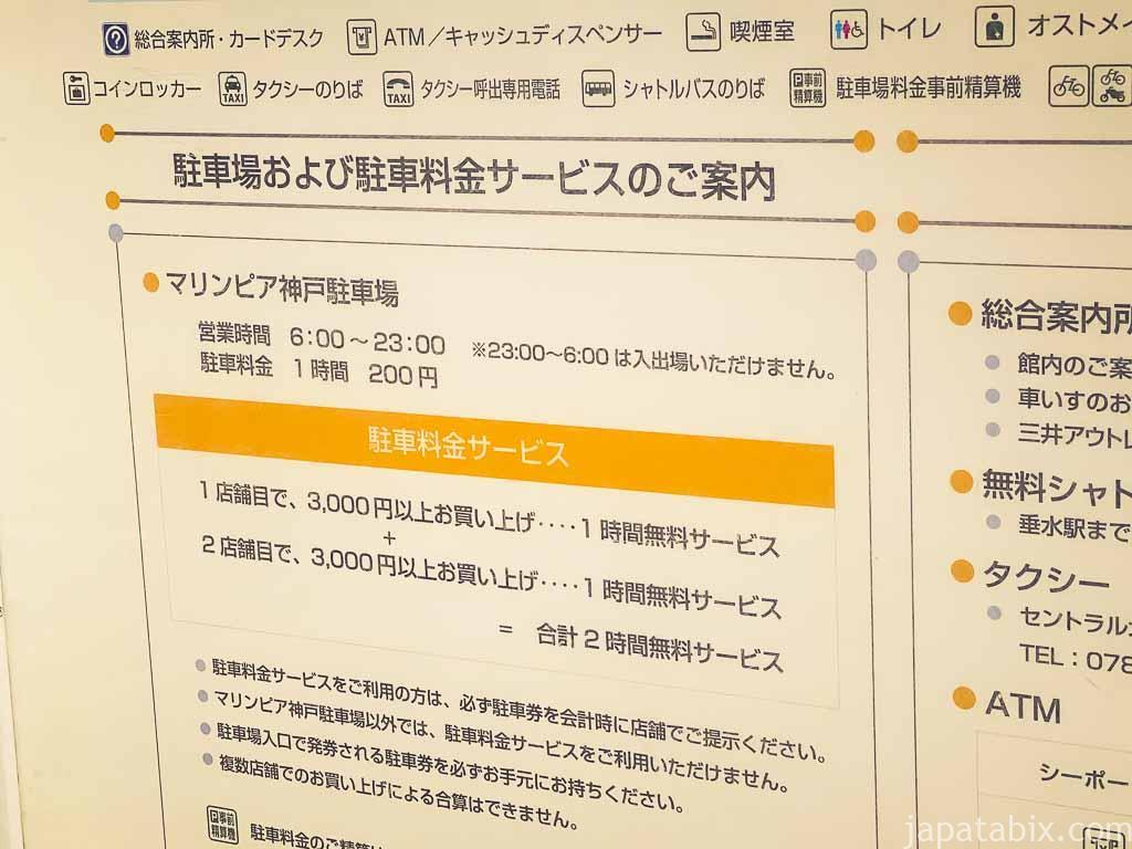 三井アウトレットパーク マリンピア神戸 駐車場 入出庫時間と料金