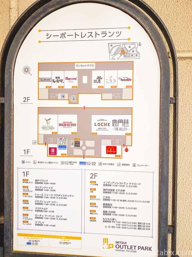 三井アウトレットパーク マリンピア神戸 シーポートレストラン