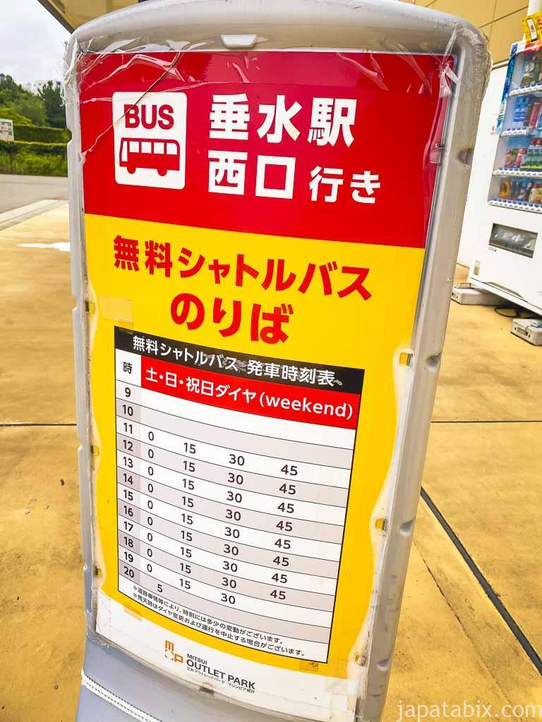 三井アウトレットパーク マリンピア神戸 シャトルバス