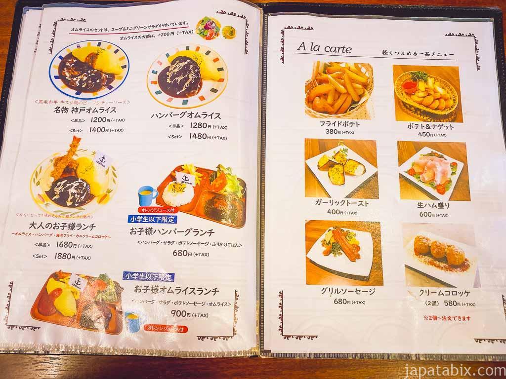 神戸洋食屋 どれみ軒 メニュー