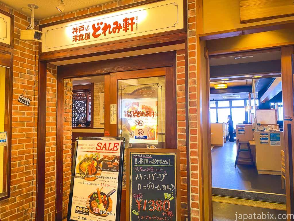 三井アウトレットパーク マリンピア神戸 シーポートレストラン 神戸洋食屋 どれみ軒