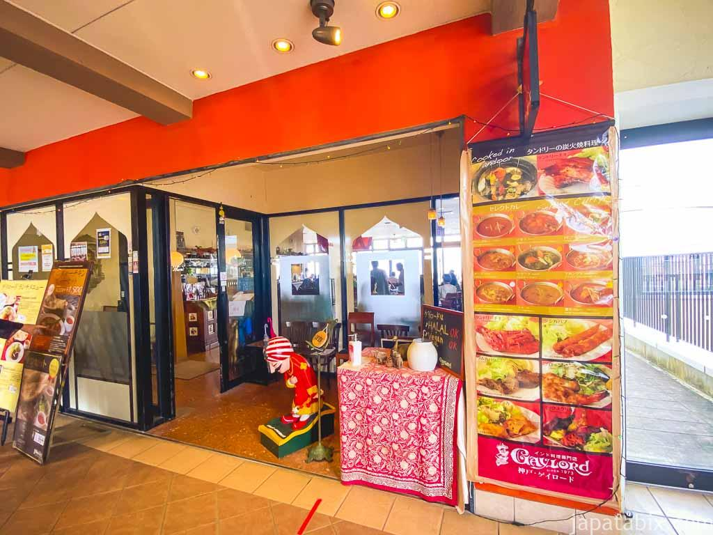 三井アウトレットパーク マリンピア神戸 シーポートレストラン INDIAN RESTAURANT GAYLORD