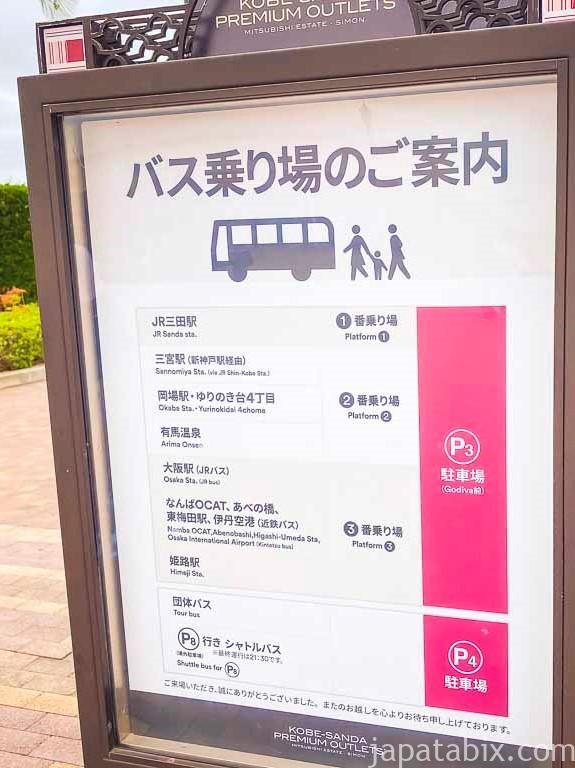 アウトレット 2020 三田 セール