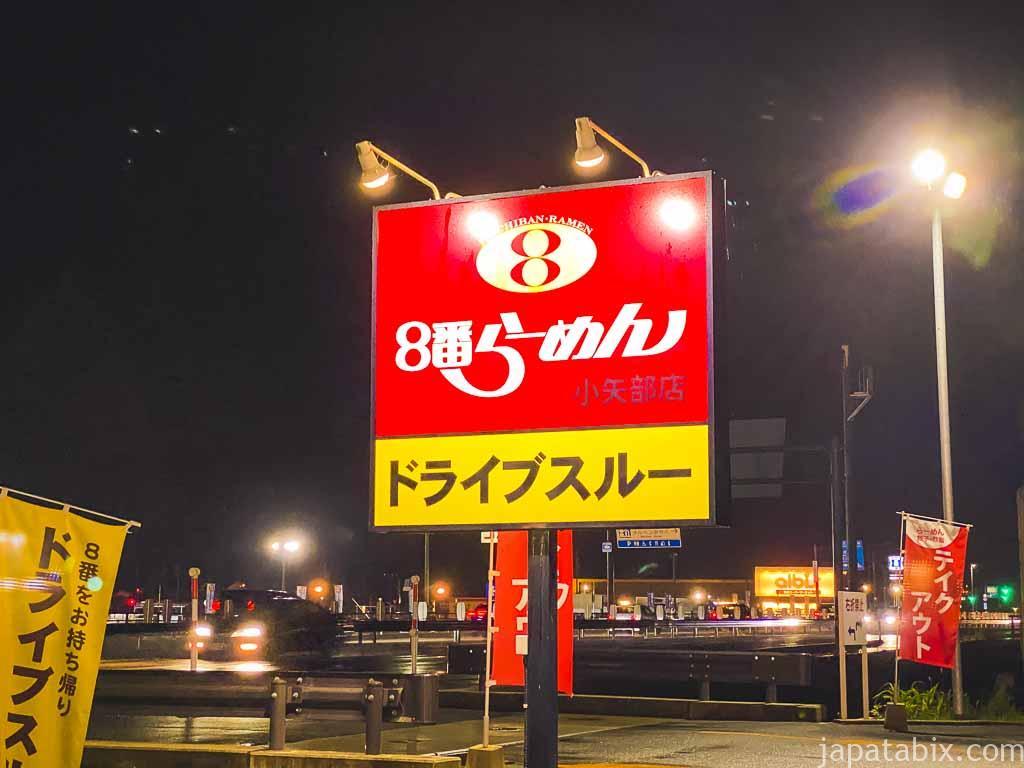 8番らーめん 小矢部店