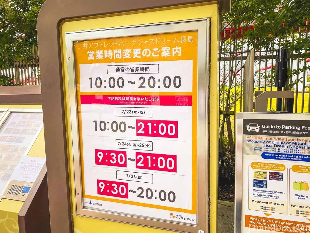 三井アウトレットパーク ジャズドリーム長島 繁忙期の営業時間