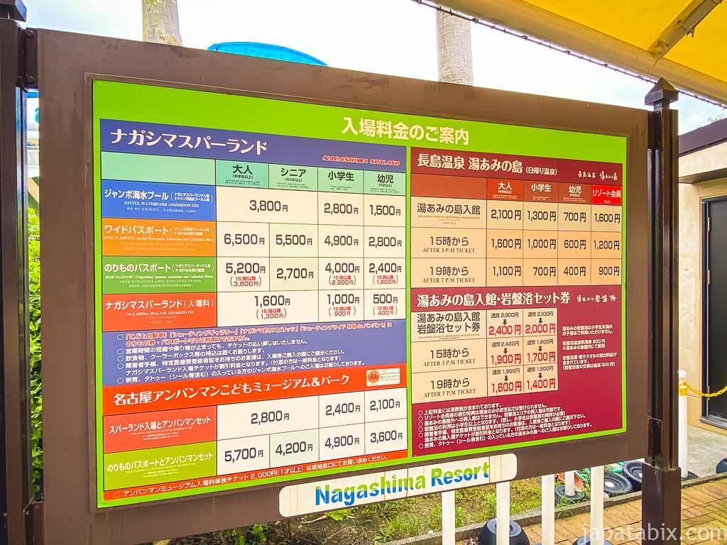 ナガシマスパーランドと長島温泉の料金表
