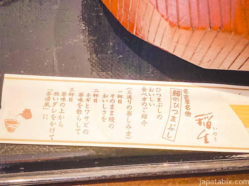 三井アウトレットパーク ジャズドリーム長島 サウスエリア スウィングコート 稲生 ひつまぶしの食べ方