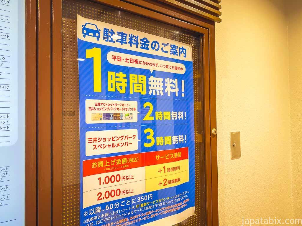 三井アウトレットパーク大阪鶴見 駐車料金割引サービス