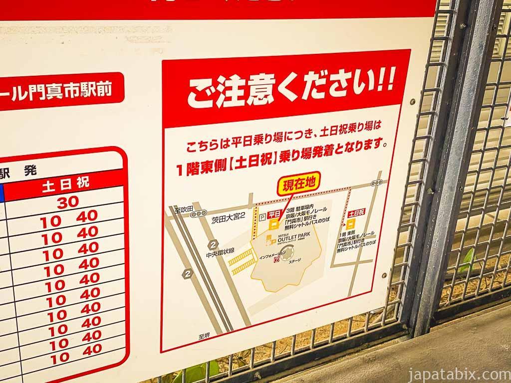 三井アウトレットパーク大阪鶴見 無料シャトルバス