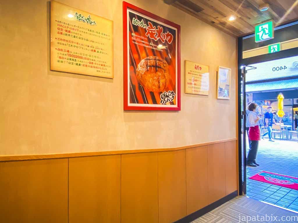 炭焼きレストランさわやか 御殿場プレミアムアウトレット店 待合席
